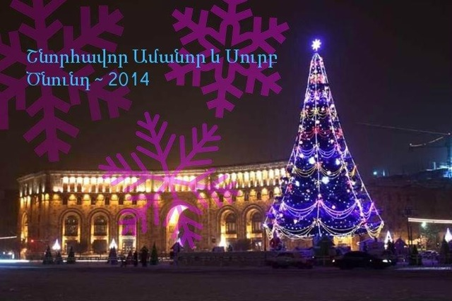 merry christmas to our armenian family and friends 2014 - When Is Armenian Christmas